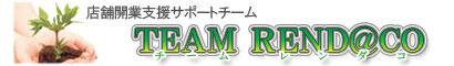 店舗開業支援サポートチーム TEAM REND@CO